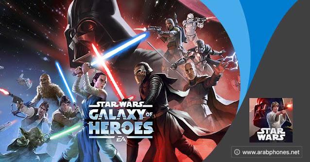 تحميل لعبة Star Wars: Galaxy of Heroes مهكرة آخر اصدار