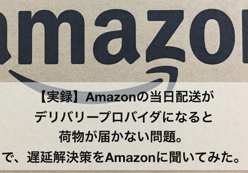 Amazonプライム会員_当日配送_遅延_デリバリープロバイダ