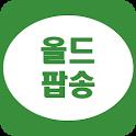 올드팝송 무료듣기 - 팝송명곡 듣기 icon