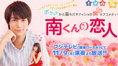 [ドラマ] 南くんの恋人~my little lover (2015)