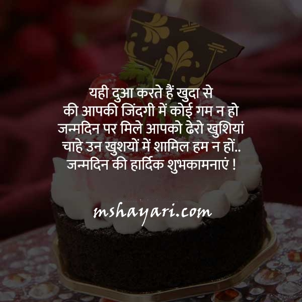 Birthday Wishes in Hindi with Images