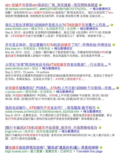 Google 上搜索相关信息。。。第一条是怎么回事?淘宝?