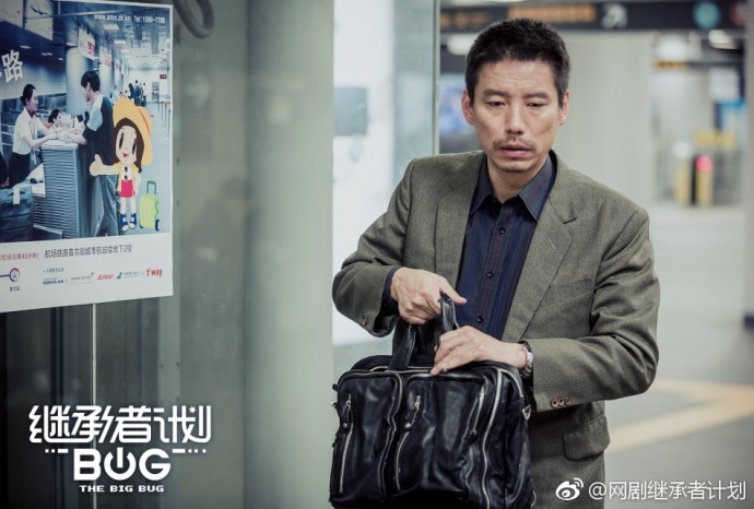 The Big Bug China Web Drama