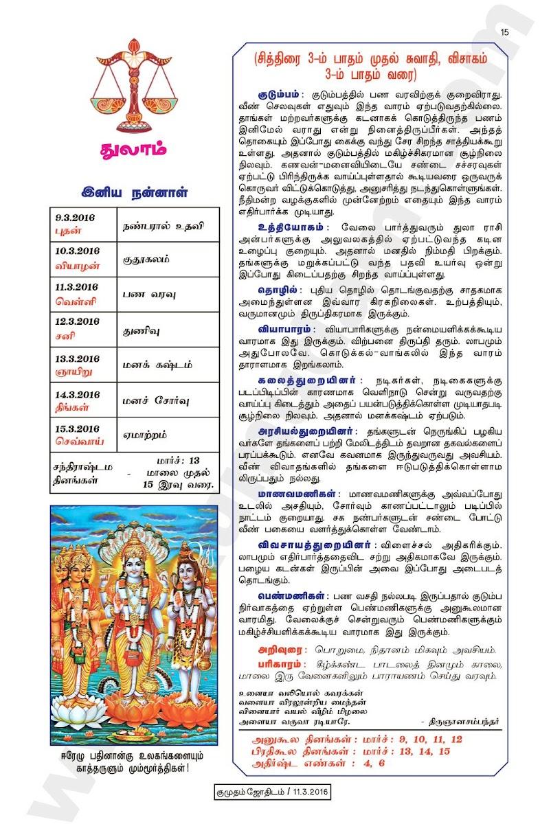 Kumudam Jothidam Raasi Palan March 9-15, 2016