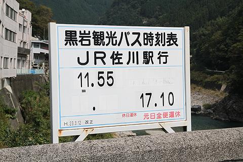 黒岩観光バス 落出~佐川線 落出駅時刻表 その2