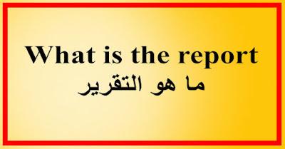 What is the report ما هو التقرير