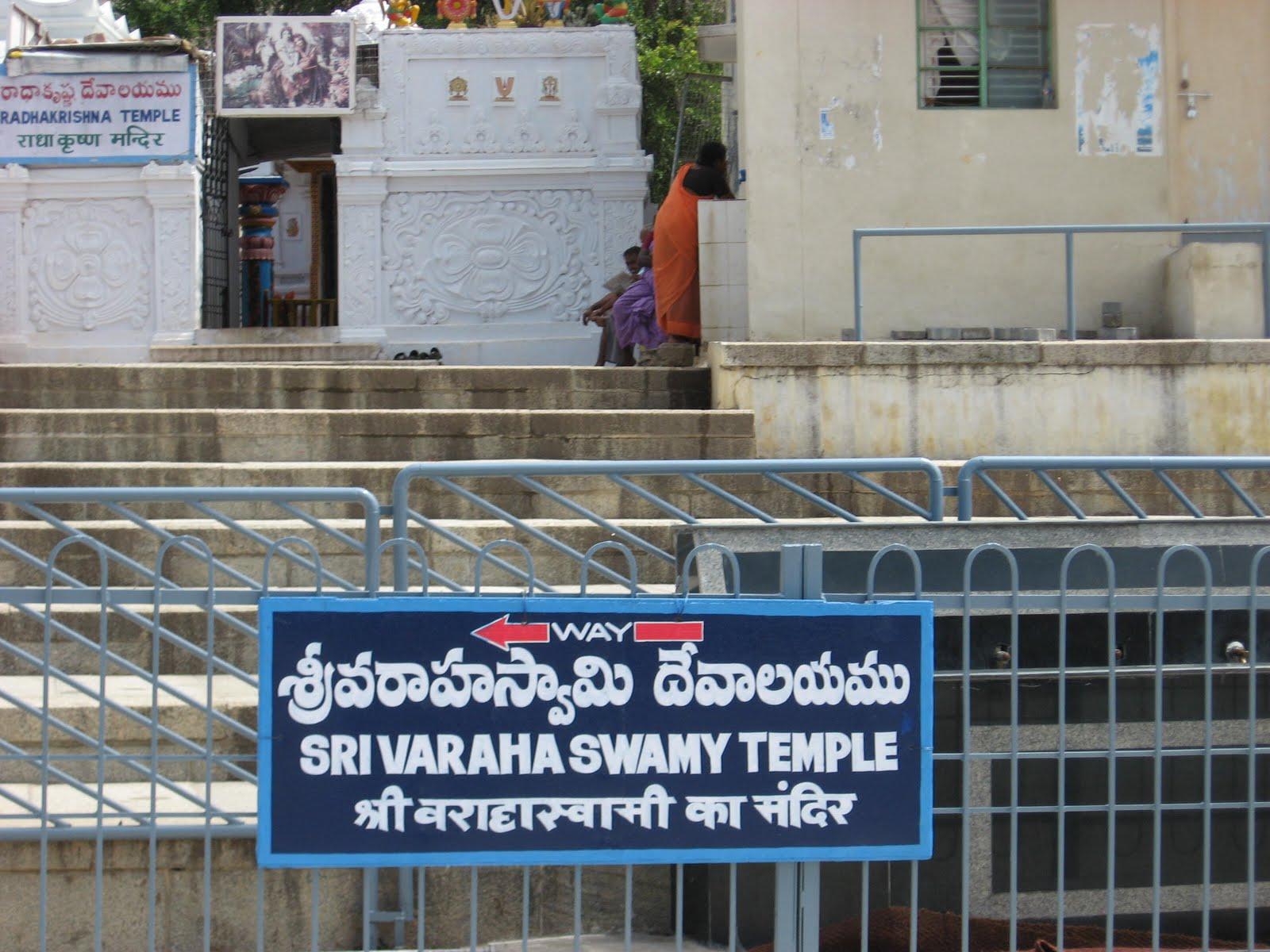 Sri Srinivasa Perumal Temple (Tirumala - Tirupathi) Andhra Pradesh - Divya Desam 96