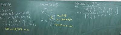 反矩陣計算