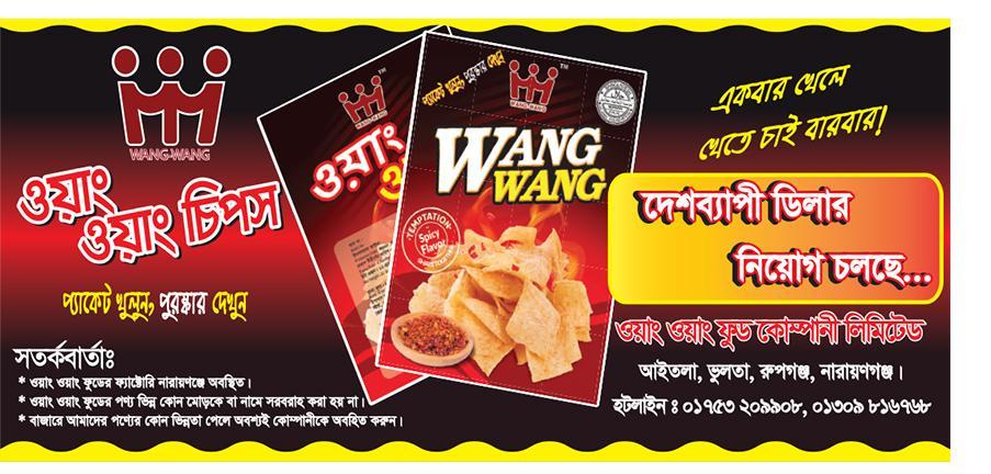 Distributors, Distributorship Opportunities, Wanted Dealer - সারাদেশে ডিলার নিয়োগ বিজ্ঞপ্তি - dealer wanted in bangladesh 2022 - ডিলার নিয়োগ বিজ্ঞপ্তি ২০২২