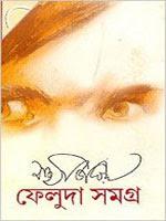 ফেলুদা সমগ্র পার্ট ৪ - সত্যজিৎ রায় Feluda Samagra Part 4