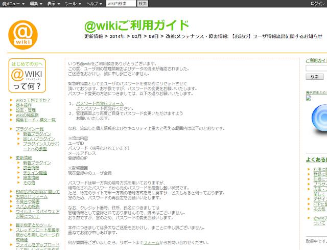 @wikiで起きたこと「不正アクセス・情報流出」/ほぼ起きていないこと「ウイルス混入(及び感染)・Javascriptの改ざん」