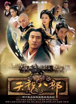 Thiên Long Bát Bộ 2003