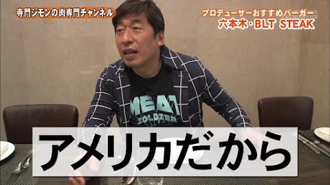 寺門ジモンの肉専門チャンネル #35 BLT STEAK ROPPONGI-20370.jpg