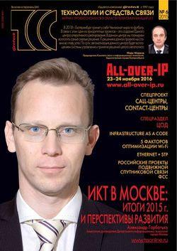 Читать онлайн журнал<br>Технологии и средства связи №6 (2015)<br>или скачать журнал бесплатно