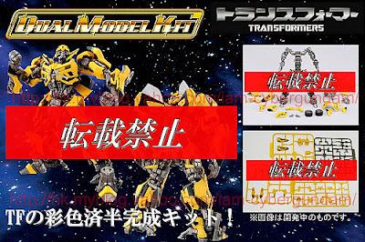 Takara Tomy Duel Model Kit Preview 2