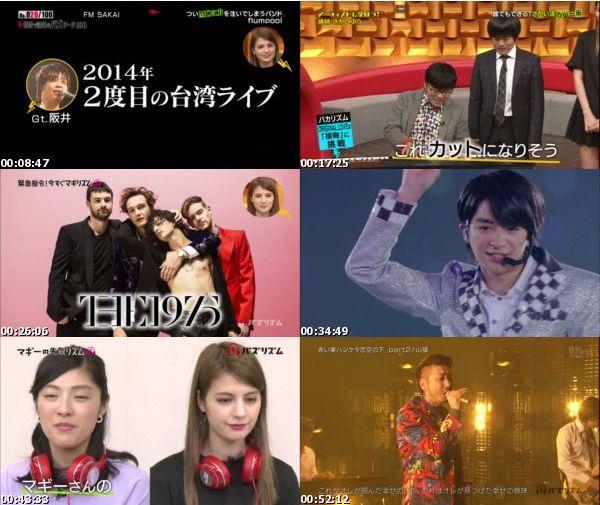 [TV-Variety] バズリズム – 2016.02.12