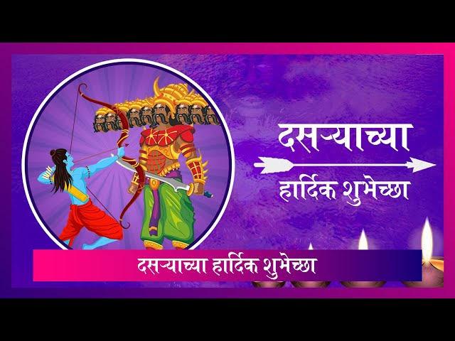 दसऱ्याच्या हार्दिक शुभेच्छा|Happy Dashara| दसरा शुभेच्छा | दसऱ्याच्या हार्दिक शुभेच्छा