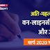 करेंट अफेयर्स One Liner Questions and Answers of March 2020 (Part-2): Download PDF