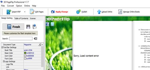 error ใน 3dpagflip