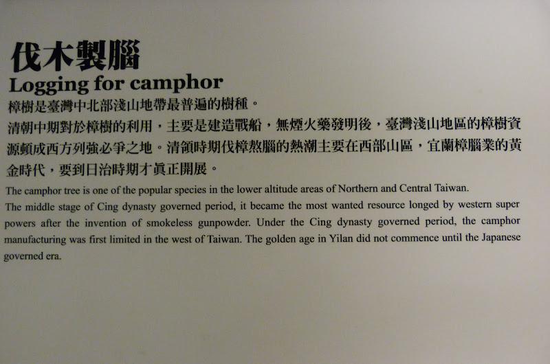 Yilan County.Taucheng , Musée Lanyang - P1230189.JPG