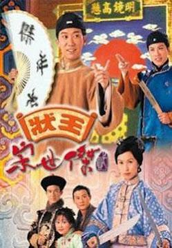 Trạng Sư Tống Thế Kiệt (SCTV9)