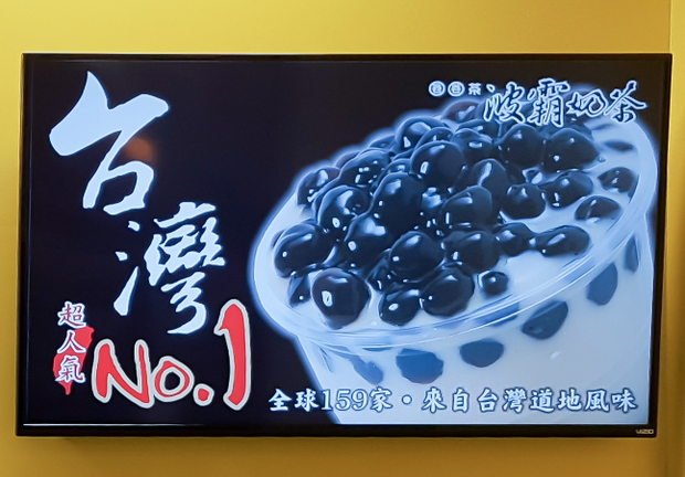 photo of a sign saying the are #1 tea in Taiwan