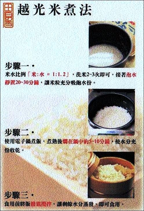 3 越光米煮法
