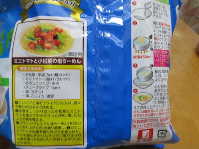 具材としてミニトマトと小松菜