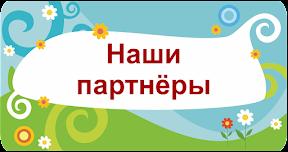 http://www.akdb22.ru/nasi-partneery