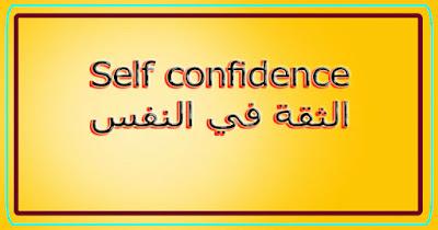 Self confidence الثقة في النفس