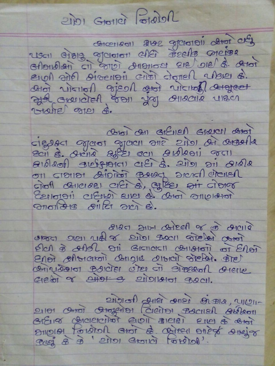 essay on terrorism in india in gujarati Essay test - lg a\w sm8l gl r[ vf5 [ write an essay in gujarati or english effects of international recession on india.
