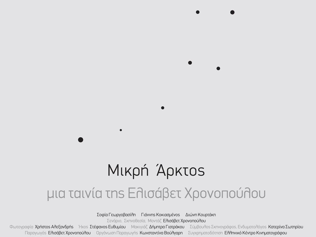 Μικρή Άρκτος (Ursa Minor) Wallpaper