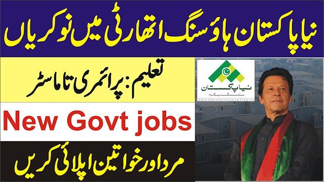 Naya Pakistan Housing Authority Jobs 2021 Latest Advertisement in Naya Pakistan Housing Jobs 2021