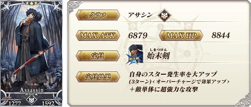 servant_details_02 (1).jpg