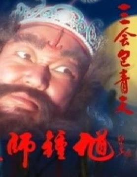 Thiên Sư Chung Quỳ 2
