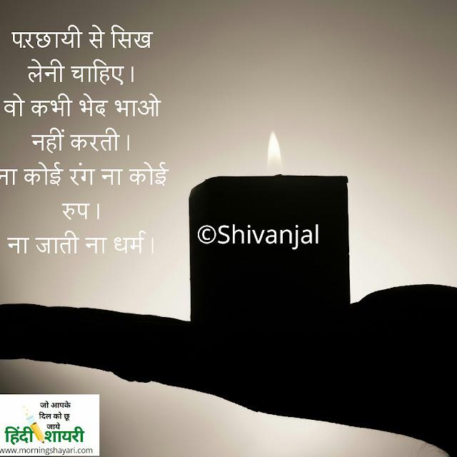 parchayi, hindi shayari, shayari in hindi