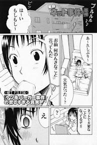 """""""Ketsuge Burger Jiken"""" no Kanashi Sugiru Shinjitsu"""