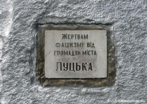 Пам'ятник Жертвам фашизму в м.Луцьку