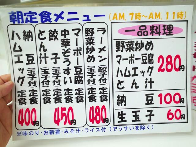 朝定食メニュー