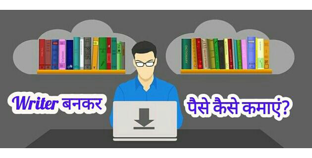 Students ke liye Online Paise Kamane ke Tarike