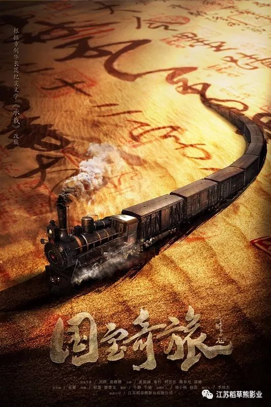 National Treasure Legendary Journey / Impossible Mission 2 China Drama