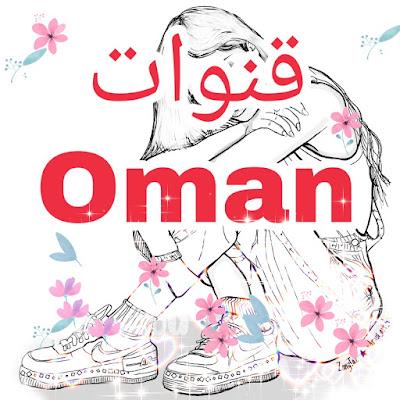 تردد قنوات OMAN TV 2021 على القمر Badr-4/5/6/7 @ 26° E