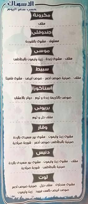 منيو اسماك الشيخ 2