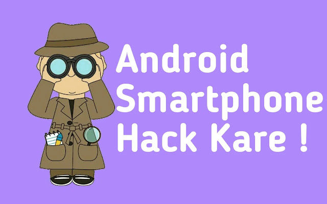 How To Hack Android SmartPhones ? Android Smartphone Kaise hack kare ?  ( आसान तरीके ) हिंदी में ।