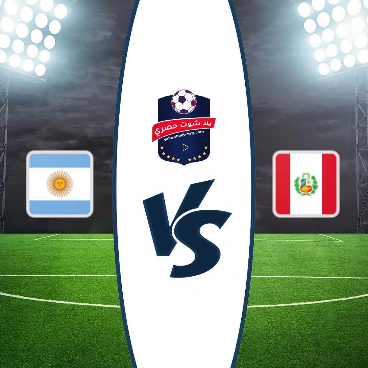 مشاهدة مباراة الأرجنتين وبيرو