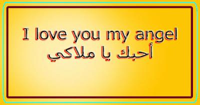 I love you my angel أحبك يا ملاكي