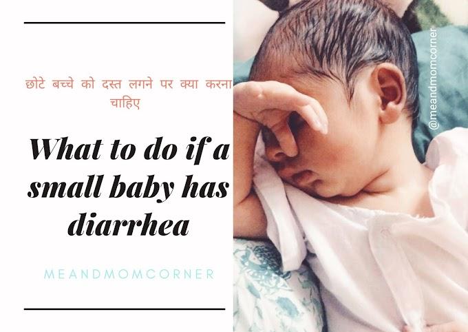 What to do if a small baby has diarrhea  छोटे बच्चे को दस्त लगने पर क्या करना चाहिए /छोटे बच्चे  में दस्त की समस्या कैसे ठीक करे घरेलु नुस्खे से