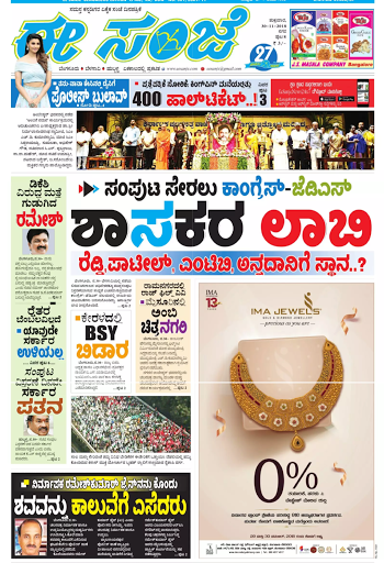 30-11-18 today evening news and evening paper