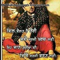Punjabi Desi Comments  Quote Images for whatsapp, Facebook, Instagram, Pinterest
