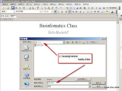 在frontpage中建立一個htm檔,存到c:\wamp\www目錄